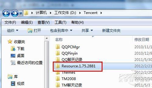 找到Resource.1.75.2881文件夹