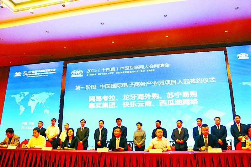 本报讯 6月28日~30日,由中国互联网协会和宁波市人民政府主办的2015中国互联网大会电子商务专场暨首届跨境电子商务博览会(网博会)在宁波举行。